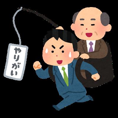 job_yarigai_sausyu_suit.png
