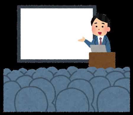 setsumeikai_seminar (1).png