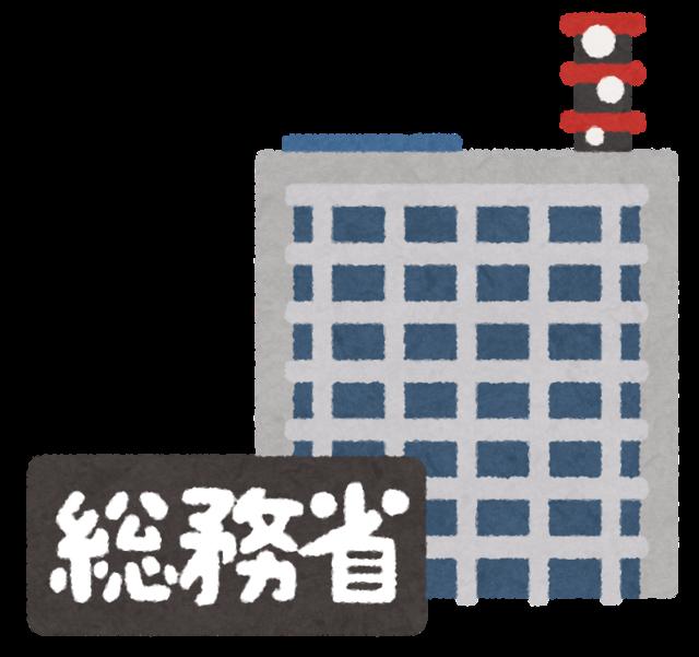 building_gyousei_text03_soumusyou.png