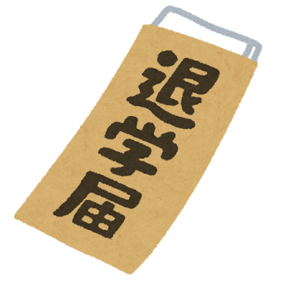 document_taigaku_todoke (1).png