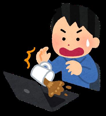 jiko_computer_coffee_kobosu.png