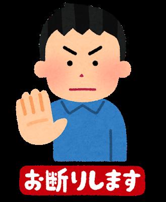 okotowari_shimasu_man (1).png